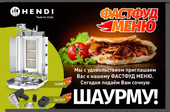 ФАСТФУД МЕНЮ - ШАУРМA