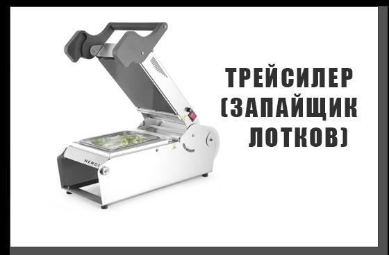 ТРЕЙСИЛЕР (ЗАПАЙЩИК ЛОТКОВ)